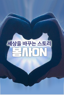 banner 봉사온